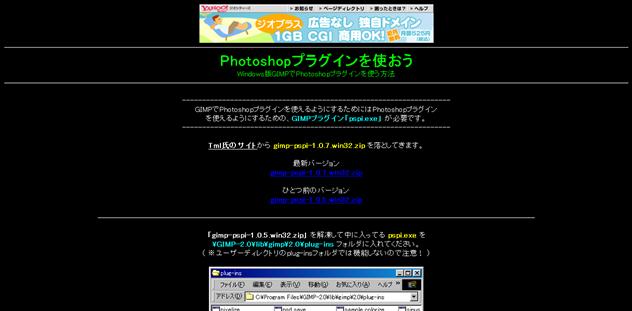 Photoshopプラグインを使おう.png